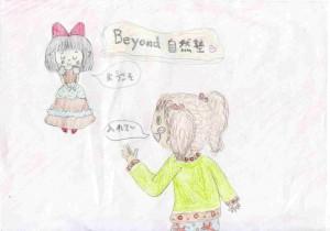 beyond自然塾イラスト_0002.min