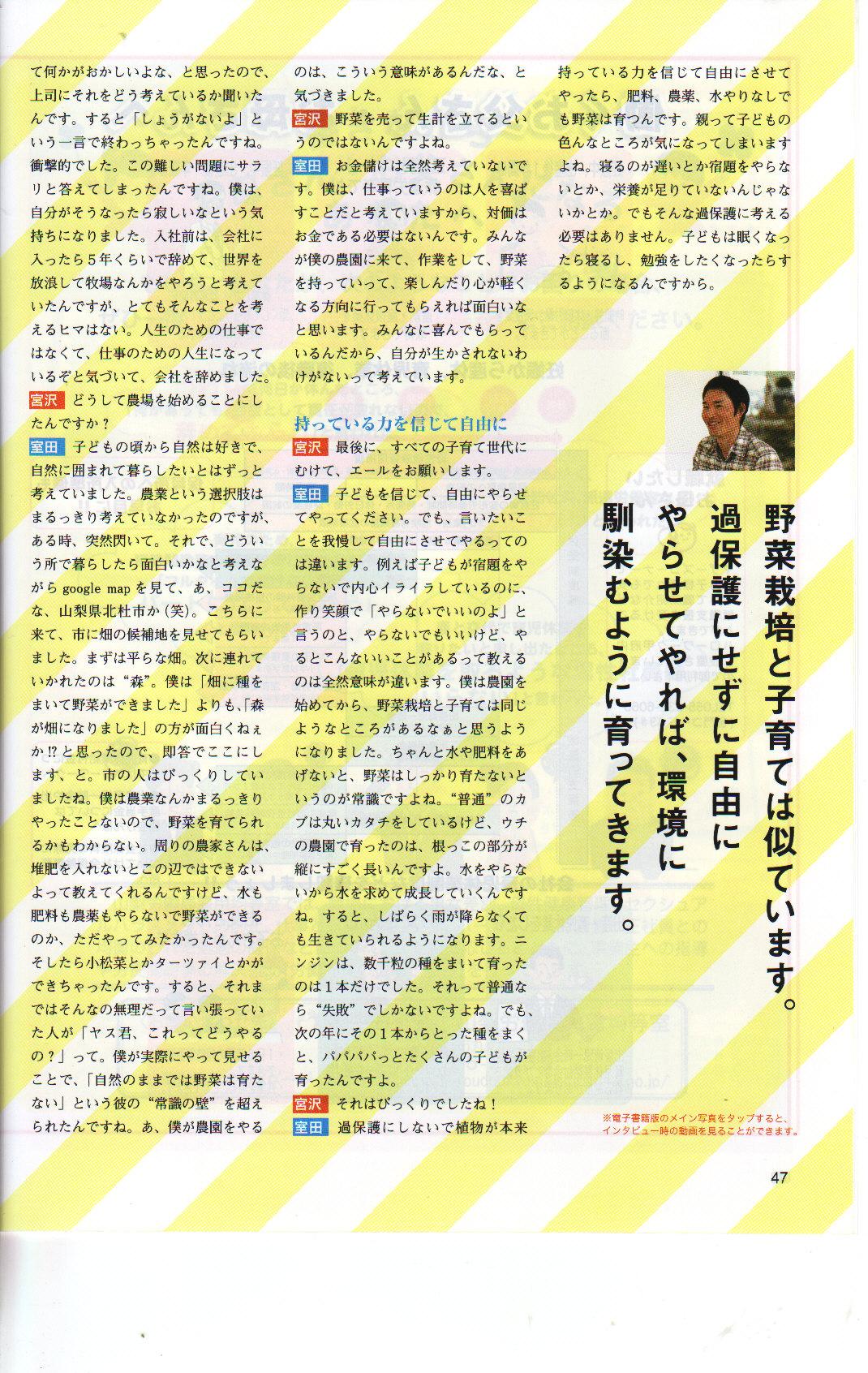 ちびっこプレスインタビュー_0002