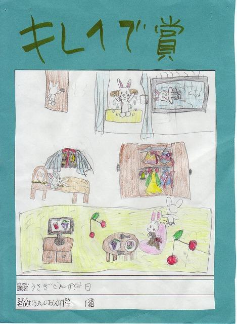 本文と関係ないけど、子供の一年生の時の絵