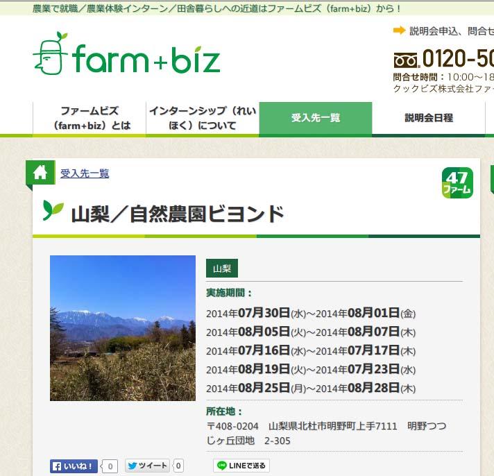 farmbiz