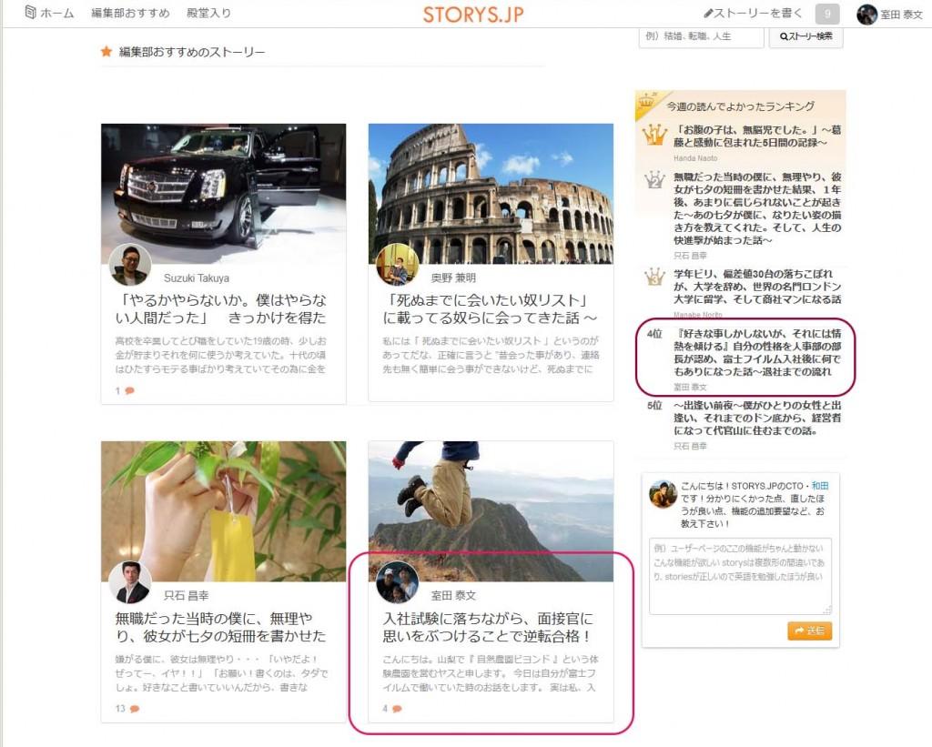story-jpで紹介された