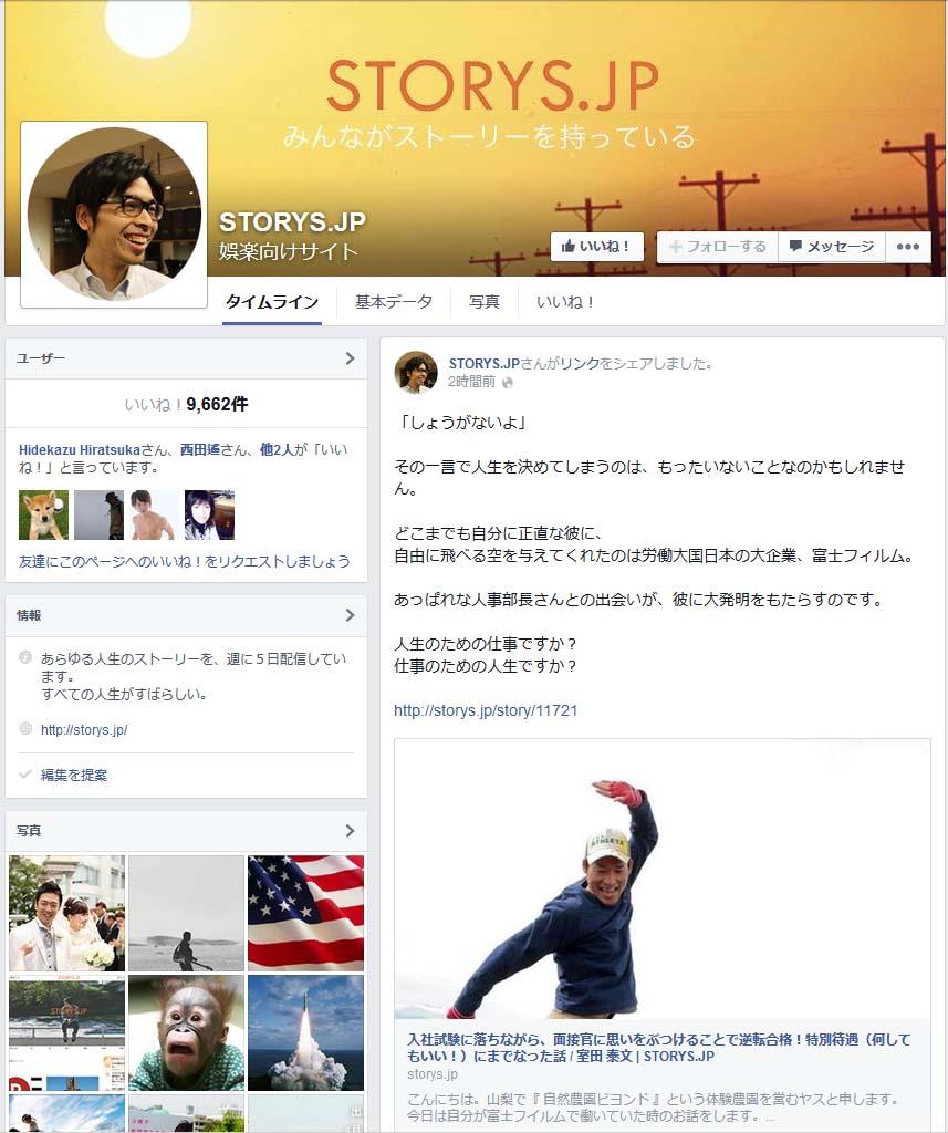 storys-jp