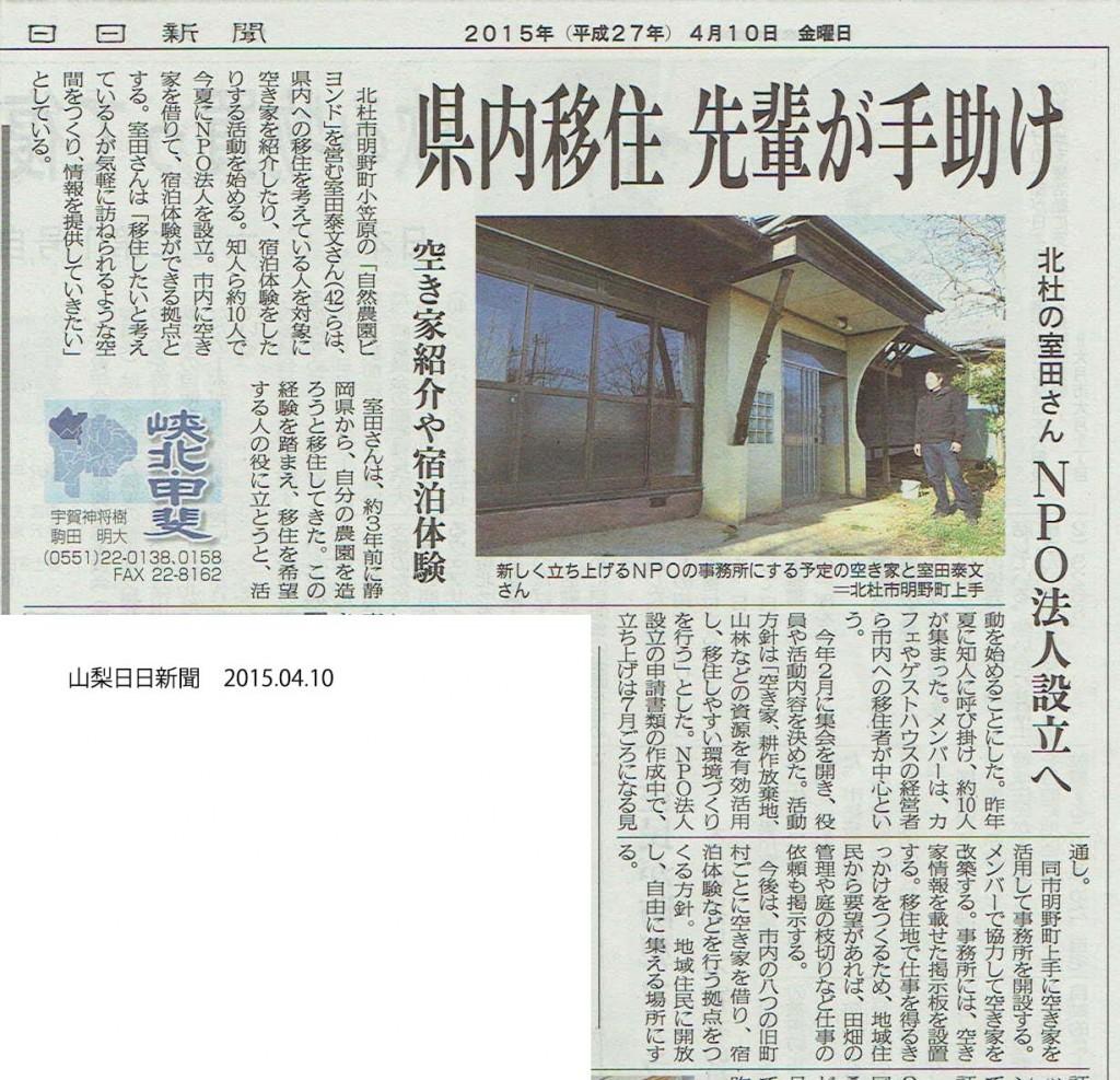 山梨日日新聞2015_04_10
