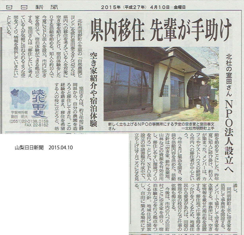 山梨日日新聞に紹介されました