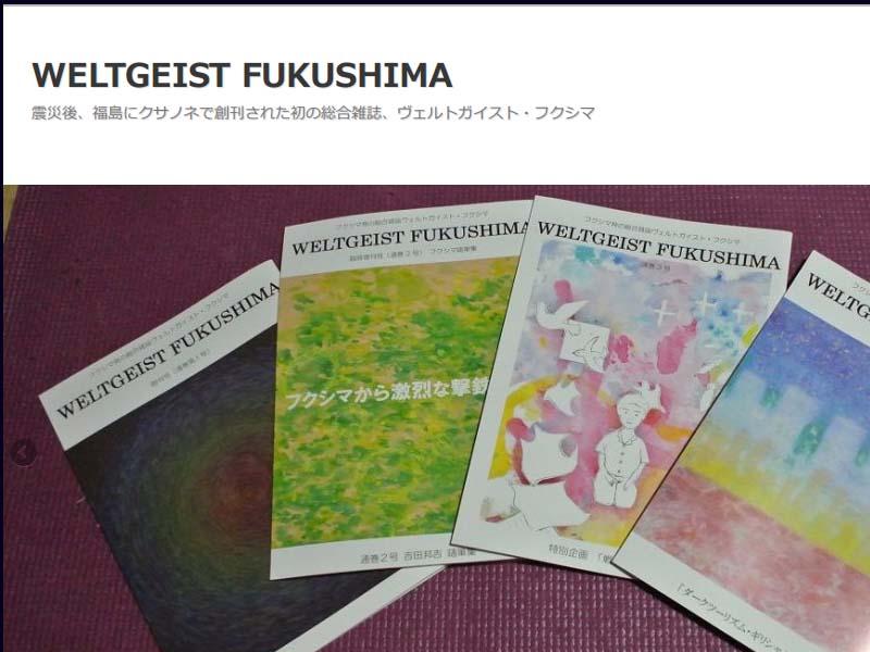 WELTGEIST FUKUSHIMAさんに小屋作りワークショップが紹介されました