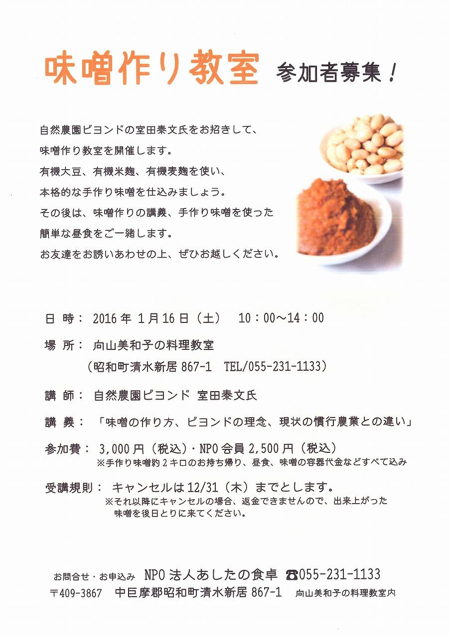 味噌作り教室の講師を @向山美和子の料理教室