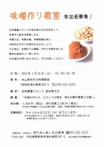 味噌作り教室チラシ2016