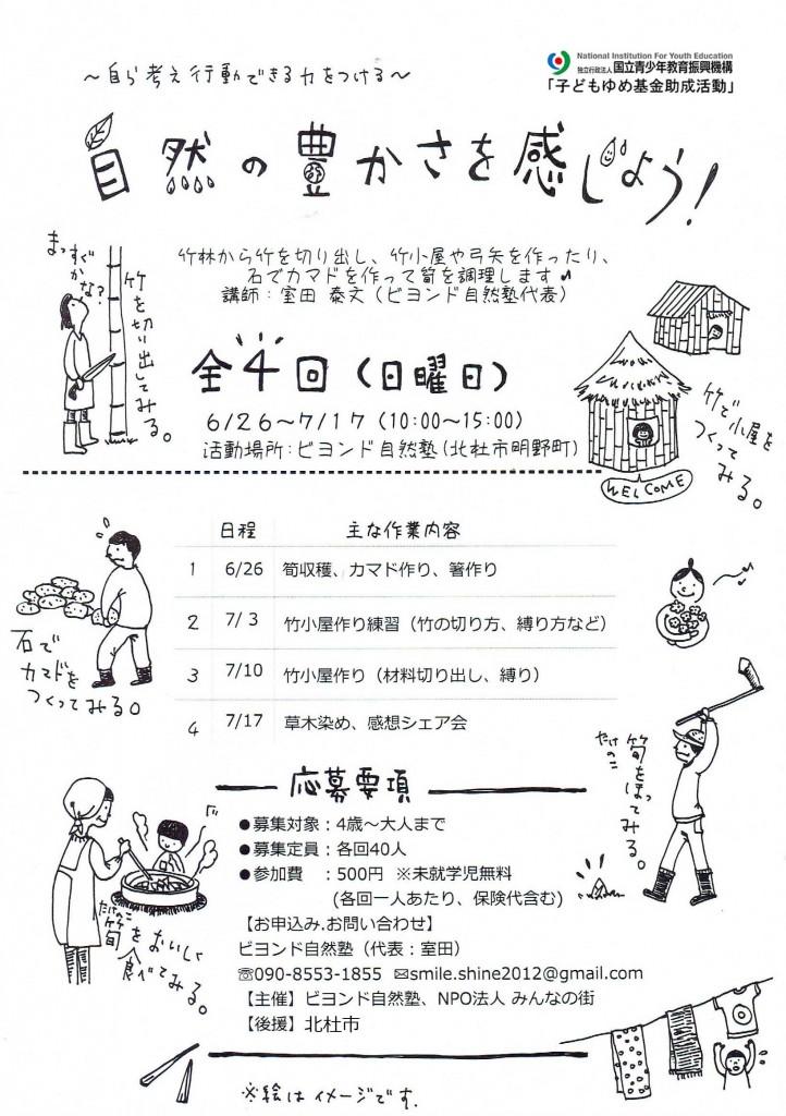 shizen-yutakasa