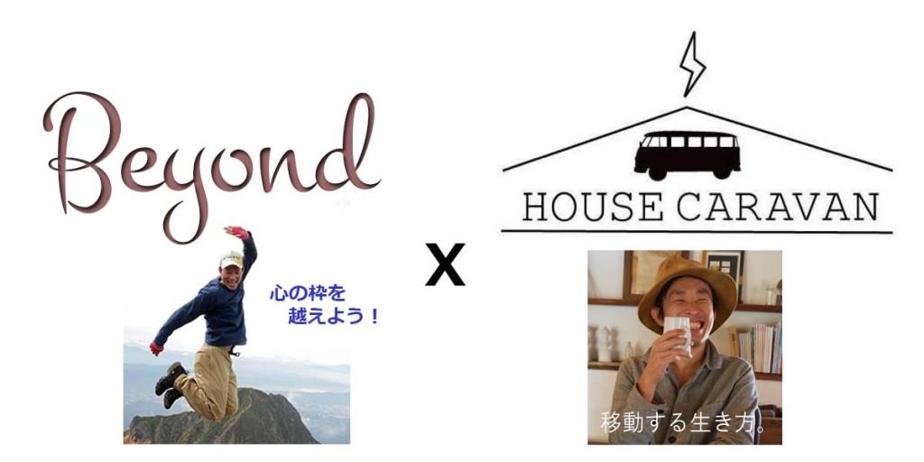 house caravan