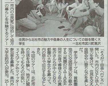 学生☓面白い大人達との座談会が山梨日日新聞に掲載されました