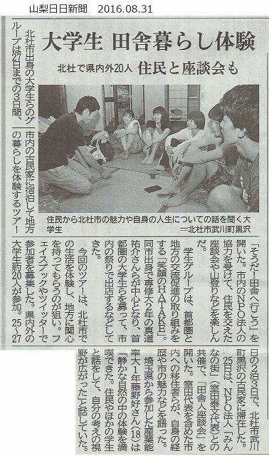 笑顔のHATAKE-山梨日日新聞