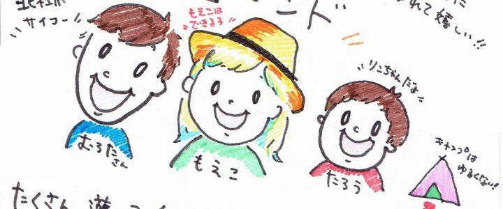 ビヨンドの家族 ~Yティ、PEPEちゃん~