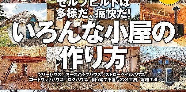 DIY雑誌 ドゥーパ 2020年5月号に掲載 ~Cordwood House~