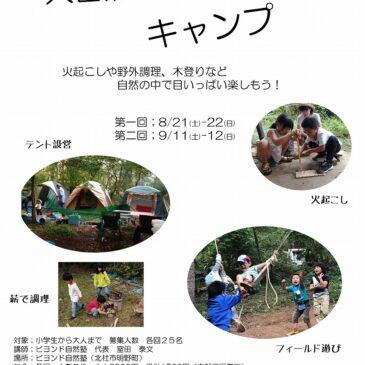 大自然満喫キャンプ2021